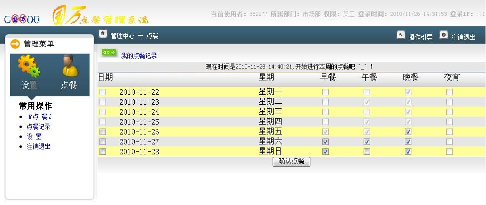 国万订餐统计系统截图