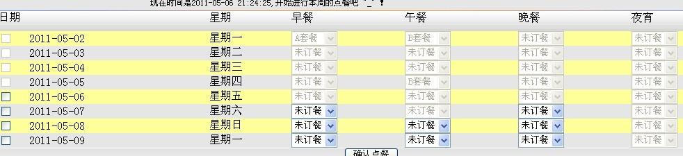工厂订餐管理系统8。8订餐界面